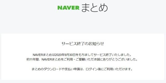 Naverまとめ終了のお知らせ