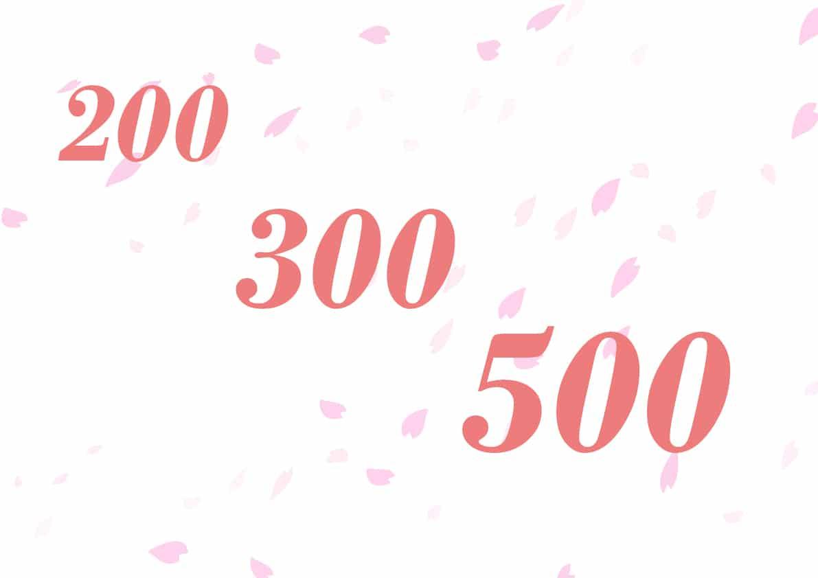 200・300・500記事