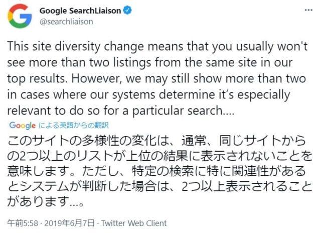 Googleのツイート