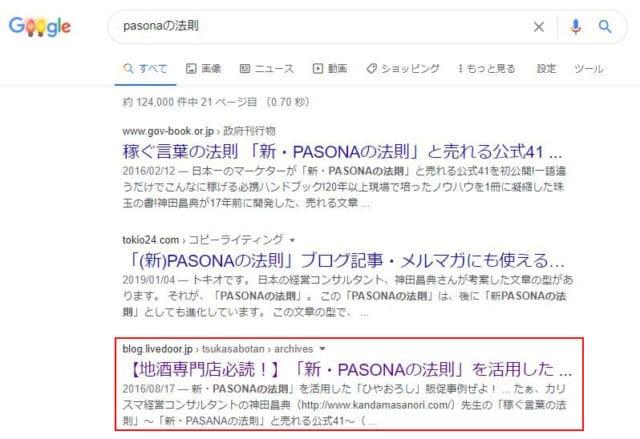 pasonaの法則の検索結果