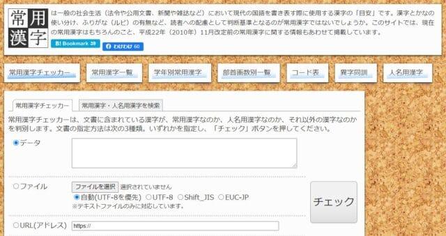 常用漢字チェッカー