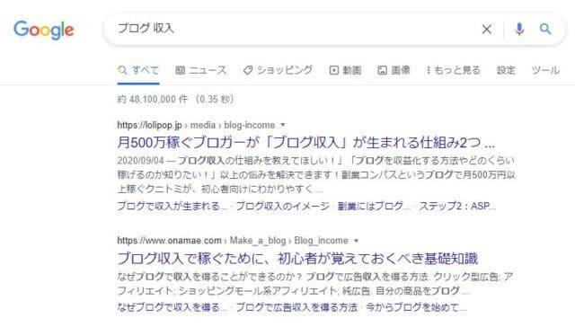 「ブログ収入」での検索結果