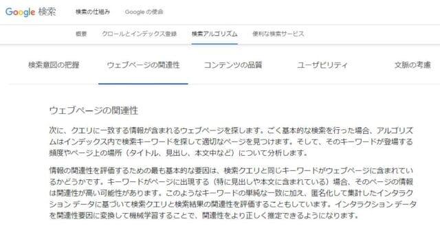 Google検索の仕組み