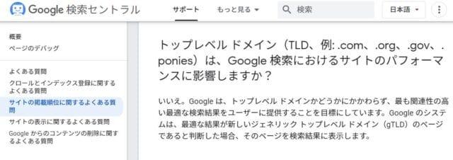google検索セントラル